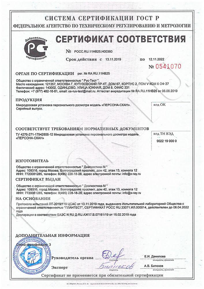 Сертификат соответствия требованиям нормативных документов Персона-скан